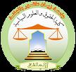 كلية الحقوق والعلوم السياسية
